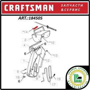 Пружина дефлектора выброса 1.45x121x14 мм. Craftsman 184505