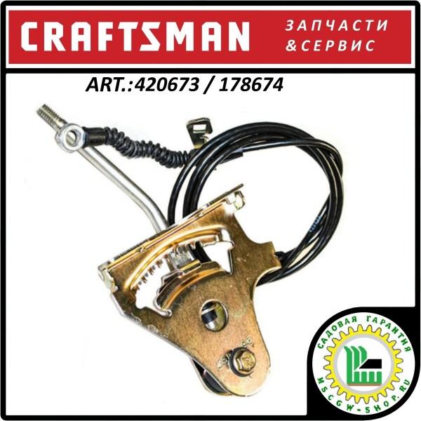 Комплект регулировки дальности выброса снега Craftsman 178674 / 420673