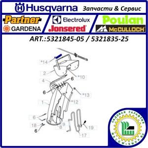 Пружина дефлектора выброса 1.45x121x14 мм. Husqvarna 5321845-05 / 5321835-25