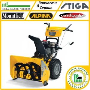Запчасти для снегоуборщиков STIGA / Alpina / Mounfield / CastelGarden