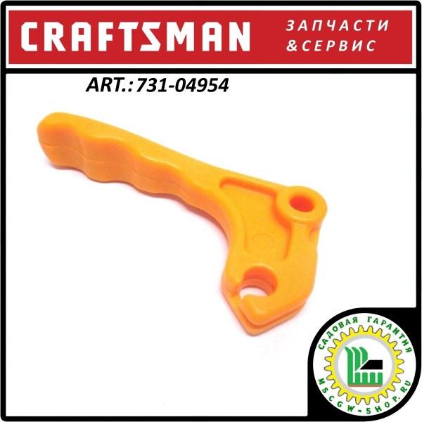 Курок отключения сцепления колеса / гусеницы Craftsman 731-04954