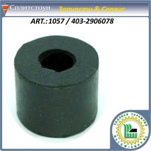 Виброизолятор упорный рукоятки Сплитстоун 1057 / 403-2906078