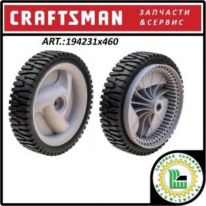 """Колесо ведущее 1/2x8"""" Craftsman194231x460"""