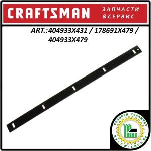 """Подрезной скребок 30"""" Craftsman404933X431 / 178691X479 / 404933X479"""