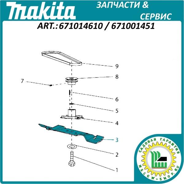 Нож для газонокосилки 460 мм. Makita 671014610 / 6710001451
