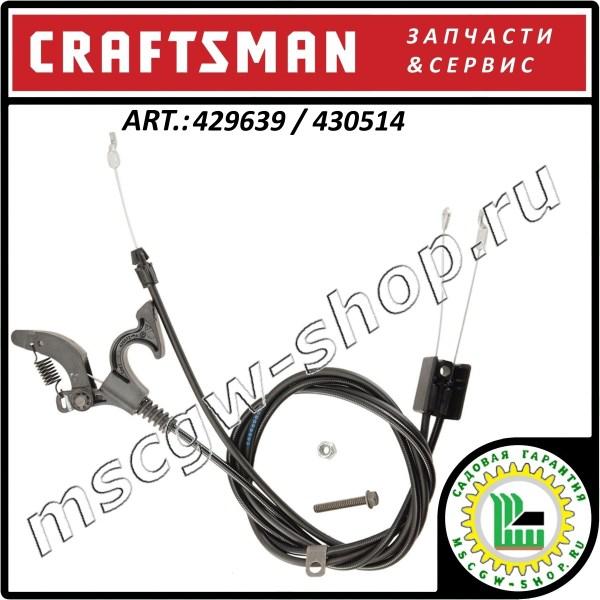 Комбинированный трос тормоза двигателя&травосборника Craftsman 429639 / 430514 / 428126