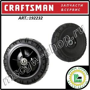 """Колесо 1/2""""x9""""x2.25"""" Craftsman 192232"""