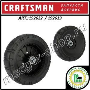 """Колесо ведущее 1/2""""x9""""x2.25"""" Craftsman 192622 / 192619"""