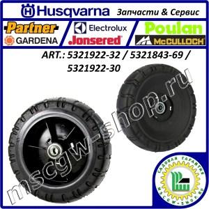 """Колесо 1/2""""x9""""x2.25"""" Husqvarna 5321922-32 / 5321843-69 / 5321922-30"""