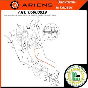 Трос разблокировки механизма поворота желоба выброса снега 975x1048 мм. Ariens 06900019