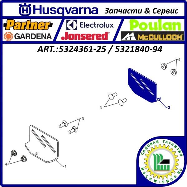 Лыжа опорная 78x109 мм. правая Husqvarna 5324361-25 / 5321840-94