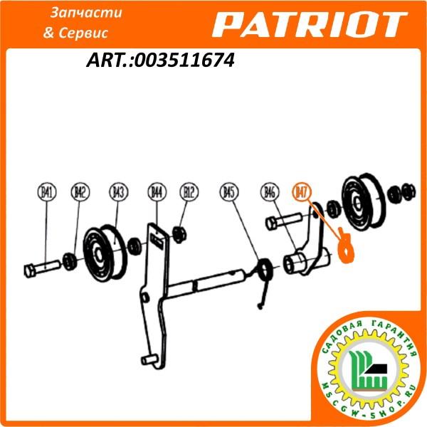 Пружина натяжения ролика ремня хода PATRIOT 003511674