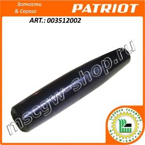 Рукоятка рычага поворота желоба 10x127 мм. PATRIOT 003512002