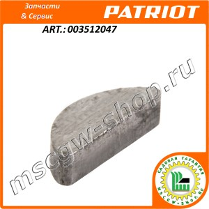 Шпонка 5x7.5x19 мм. PATRIOT 003512047