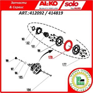 Кольцо фрикционное 98 x 124 x 15 мм. AL-KO 412092 / 414819