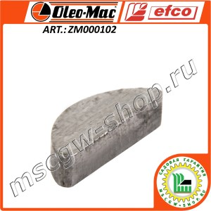 Шпонка 5x7.5x19 мм. EFCO / OLEO-MAC ZM000102