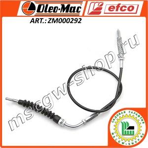 Трос блокировки рукоятки шнеков 540x725 мм. OLEO-MAC / EFCO ZM000292