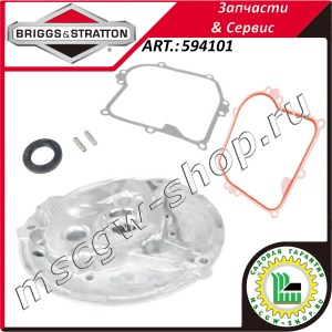 Картер для двигателей Briggs&Stratton 594101