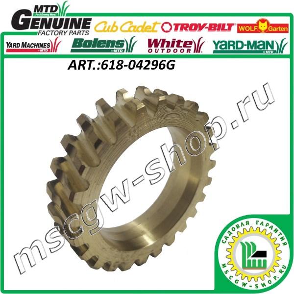 Шестерня редуктора колес MTD 35x50x12 мм. 618-04296G