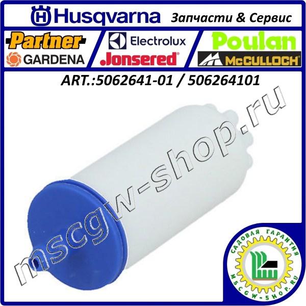 Фильтр топливный 5x20 мм. HUSQVARNA 5062641-01 / 506264101