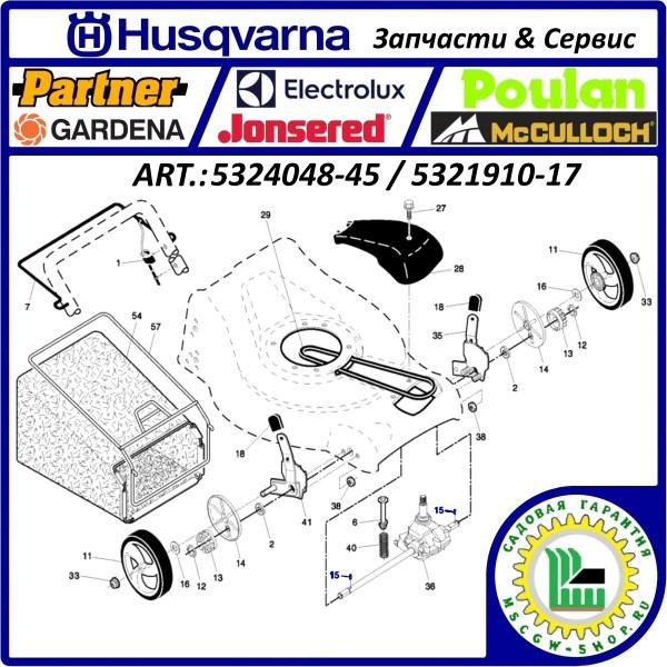 Штифт привода шестерни 4.5x19 мм. HUSQVARNA 5324048-45 / 5321910-17
