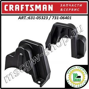 Кожух ремней CRAFTSMAN 631-05323