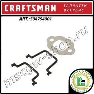 Комплект прокладок CRAFTSMAN 504794001