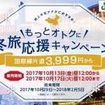 春秋航空日本なら中国が安い!片道3999円~【冬旅応援キャンペーン】