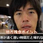 小松空港にタイガーエア台湾就航! カズさん…台湾旅行が便利になりますね(^^)