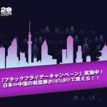 エアチャイナ・11月24日限定セール!日本⇔中国16%オフ!
