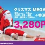 香港エクスプレス航空・クリスマスメガセール!3280円で香港へ