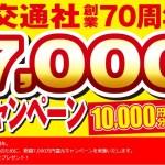 阪急交通社は今年創業70周年!7000万円還元キャンペーン中