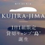 岡山の無人島を貸し切り!最高に贅沢なプライベートキャンプを楽しみませんか?