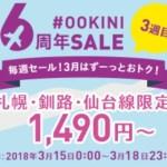 ピーチ・就航6周年 OOKINI セール 第3弾!仙台 札幌 ついに釧路へ