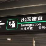 国際観光旅客税(出国税)導入決定! いつから徴収? 払わずに済む方法はある?