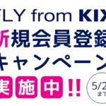 あなたも FLY from KIX Club Members になりませんか?今なら抽選でプレゼントがもらえます