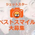 ジェットスターに笑顔の写真を送って2525円分のバウチャーをもらっちゃおう!