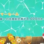 3日間限定の見逃せないセール!中国南方航空が往復8000円~のサマーセールを開催します