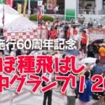 伊丹空港でさくらんぼの種飛ばし大会開催・種と一緒にストレスも吹き飛ばそう!