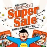 ソウル700円の衝撃!チェジュ航空・半期に一度のスーパーセールが始まります