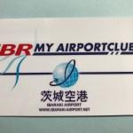 超お得・IBRマイエアポートクラブなら最短5回搭乗で10000円キャッシュバック!