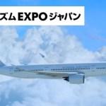 チャイナエアライン・日台路線を一律往復20000円の特別運賃で販売中!