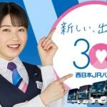 西日本JRバス 30周年記念・ドリーム号で使える金券式回数券を発売します!