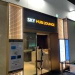 韓国仁川空港で深夜営業している SKY HUB LOUNGE にプライオリティパスで入ってみた(^^)