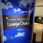 伊丹空港一般エリアにあるラウンジオーサカに楽天カードで入ってみた(^_-)-☆