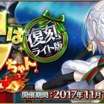 【FGO】2016年クリスマス復刻ライト版の予告が来ました。ボックスガチャはリセット9回、計10箱まで!