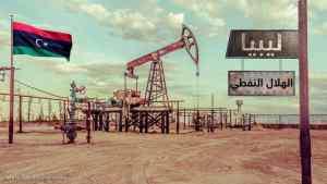 الهلال النفطي الليبي..أهمية استراتيجية بمخطط أردوغان التوسعي