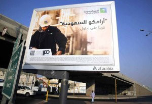 السعودية تختار الإمارات لتدشين حملات الترويج لطرح أرامكو