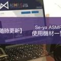 Se-ya ASMRの撮影&編集機材まとめ【最新情報】カメラ/録音機/PCなど