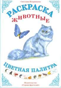 Raskraski_zhivotnie39